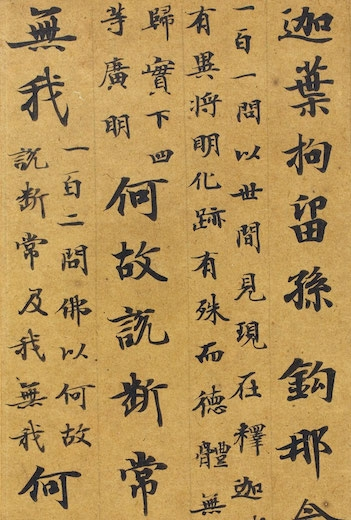 Churyoga-kyo Sutra (Annotated Lankavatara Sutra) (Detail). Nara period, 8th century. Ink on paper